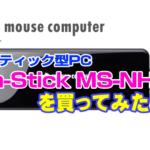 スティック型PC/m-Stick MS-NH1を買ってみた