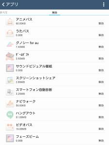 Screenshot_2015-09-08-15-12-16