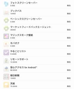 Screenshot_2015-09-08-15-12-22