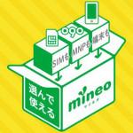mineo Dプラン:申込み~開通まで