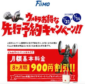 fiimo_20150127_1