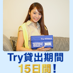 UQ WiMAX:Try WiMAX~本契約まで