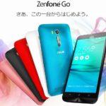 ZenFone GO:au VoLTEに対応!じゃあWiMAXは?