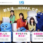 UQ WiMAX:月額4000円が割に合わなくなってきた