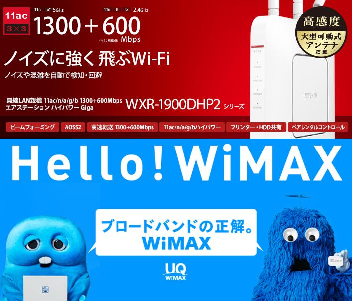 UQ WiMAX+無線LANルーター:出先からWXR-1900DHP2の自宅NASにアクセスしてみた