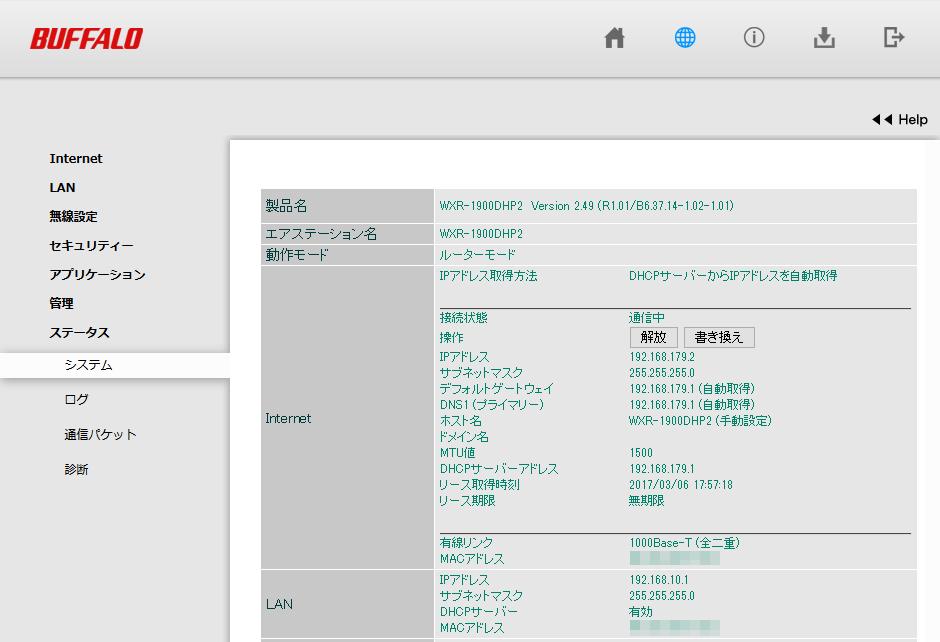 無線LANルーター:バッファロー WXR-1900DHP2を買ってみた ...