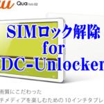 au Qua tab 02 HWT31:SIMロック解除 for DC-Unlocker