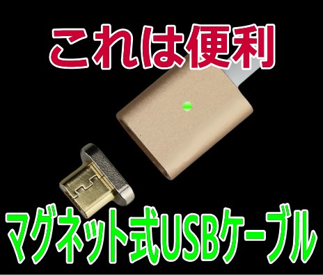 超オススメ:便利すぎるUSBケーブル for マグネット式