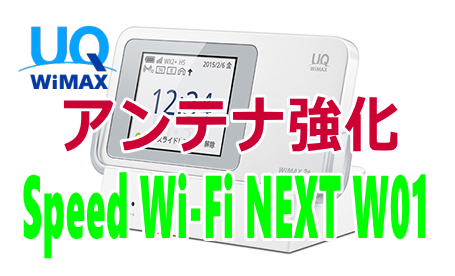 UQ WiMAX:アンテナを強化してみる2