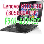 Lenovo:Miix310 80SG00APJP ドライバ保管庫