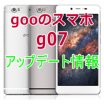 gooのスマホ g07(covia CP-J55a):アップデート情報(7.0へのアプデ準備)