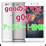 gooのスマホ g07(covia CP-J55a):アップデート情報