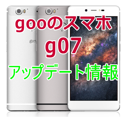 gooのスマホ g07(covia CP-J55a):アップデート情報(→Android 7.0 Nougat)