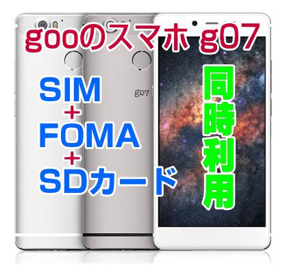 gooのスマホ g07:デュアルSIM+SDカードを同時に使う