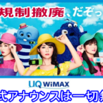 UQ WiMAX:密かに端末規制を撤廃