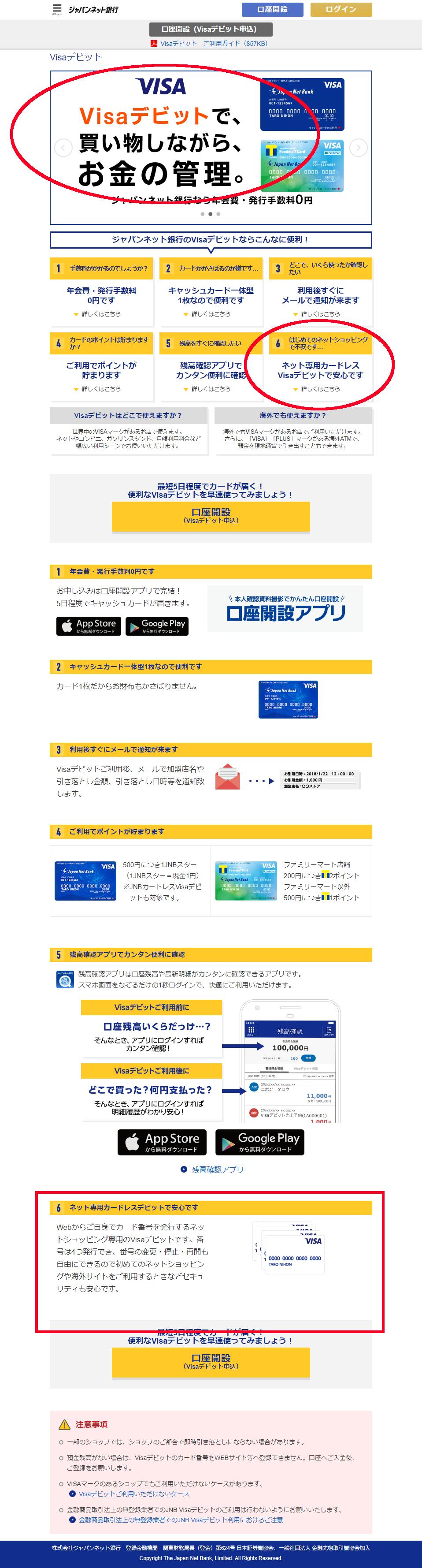 ジャパン ネット 銀行 はやぶさ 支店