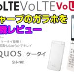 AQUOSケータイ SH-N01:Android搭載のSIMフリーガラケー(ガラホ)