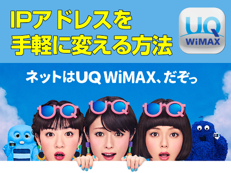 UQ WiMAX:IPアドレスを10秒で変える方法