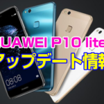 HUAWEI P10 lite:アップデート情報