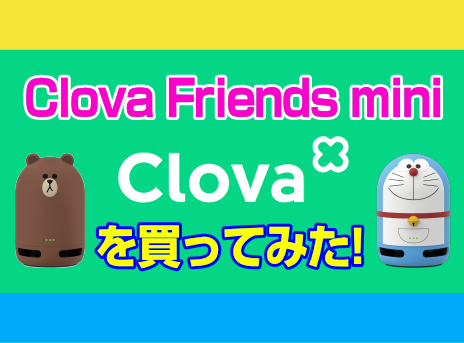 LINE Clova:Clova Friends Miniを買ってみた!