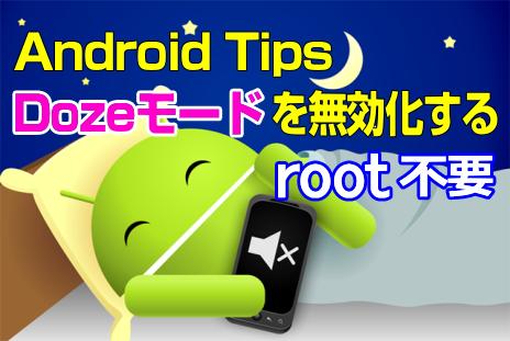 Android Tips:Dozeモードを無効化する