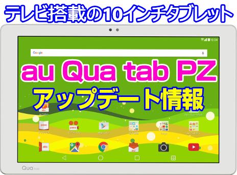au Qua tab PZ(LGT32):アップデート情報