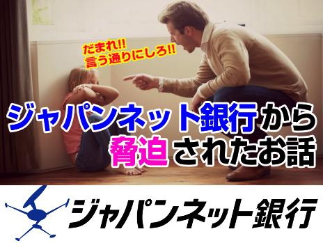 ジャパンネット銀行:JNBから脅迫されたお話