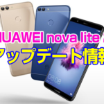 HUAWEI nova lite 2:アップデート情報(And9 Pie)
