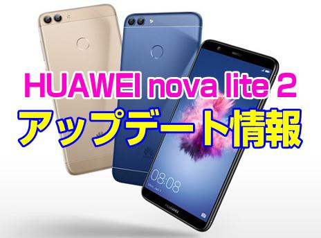 HUAWEI nova lite 2:アップデート情報