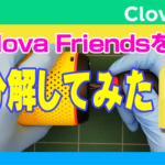 LINE Clova:Clova Friends(SALLY)を分解してみた