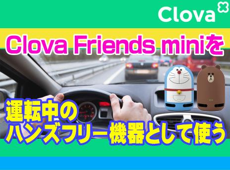 LINE Clova:Clovaを運転中のハンズフリー機器として使う