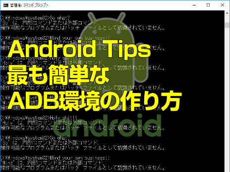 Android Tips:最も簡単なADB環境の作り方