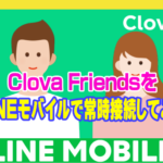 LINE Clova:LINEモバイルで常時接続してみた