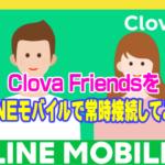 LINE Clova:LINEモバイルで常時接続してみた