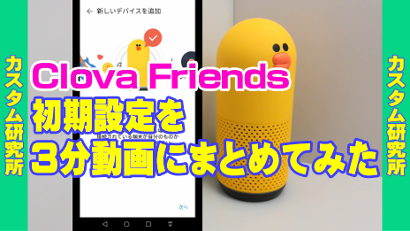 LINEClova:Clova Friendsの初期設定を3分動画にまとめてみた