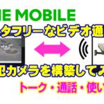 LINEモバイル:データフリーなビデオ通話で防犯カメラを構築してみた