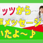 LINEClova:プリッツから音声メッセージが届いたよ~♪