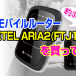 Wi-Fiモバイルルーター:FREETEL ARIA2(FTJ162A)を買ってみた