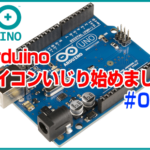 Arduino:マイコンいじり始めました #001