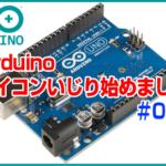 Arduino:マイコンいじり始めました #001