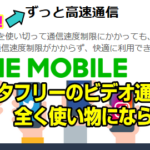 LINEモバイル:データフリーのビデオ通話が全く使い物にならない