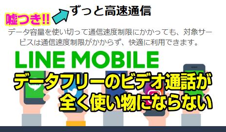 LINEモバイル:データフリーのビデオ通話が全く使い物にならない