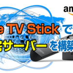 Amazon:Fire TV Stickで自宅サーバーを構築する