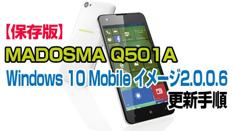 MADOSMA Q501A:Windows 10 Mobile イメージ 2.0.0.6 更新手順【保存版】